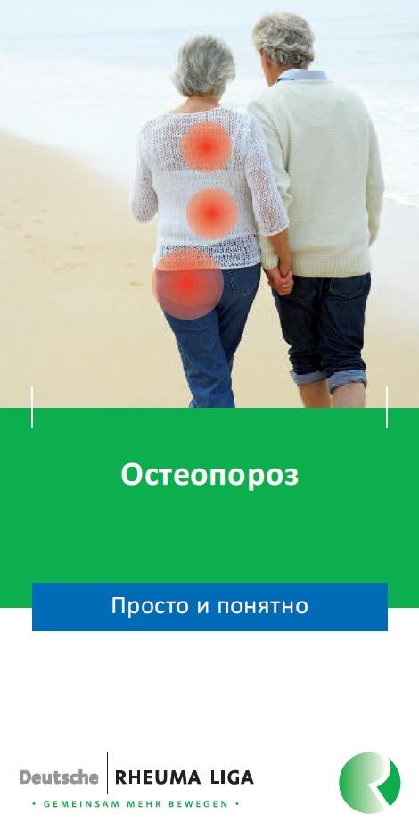 russ-osteopor-k+k